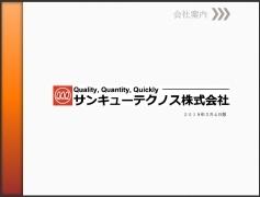 サンキューテクノス株式会社 会社案内資料(PDF) 2019年3月4日版