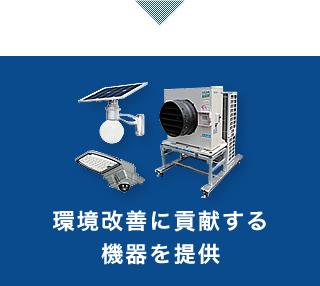 環境改善に貢献する機器を提供